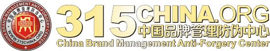315中国品牌管理防伪中心-315China.org